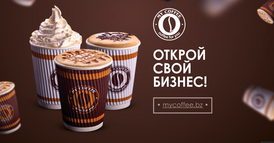 франшиза my coffee