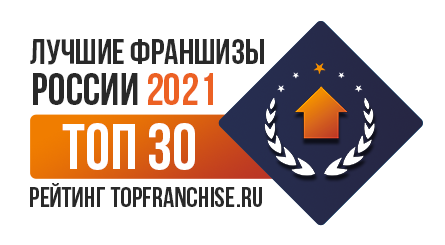 21 место в рейтинге франшиз по версии Topfranchise.ru