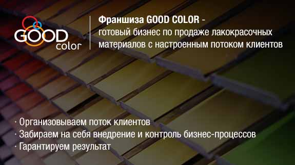 франшиза GOOD COLOR