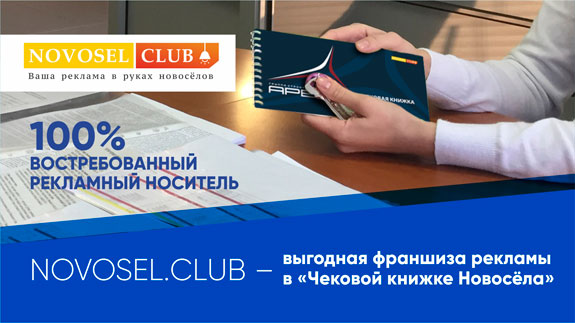 франшиза NOVOSEL.CLUB