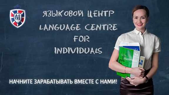 франшиза Language Centre for Individuals