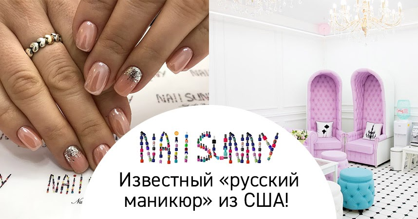 цена франшизы Nail Sunny