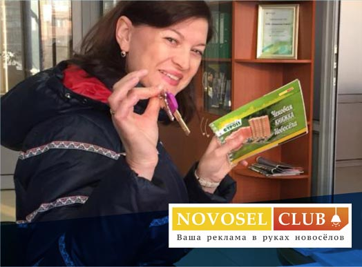 бизнес по франшизе NOVOSEL.CLUB