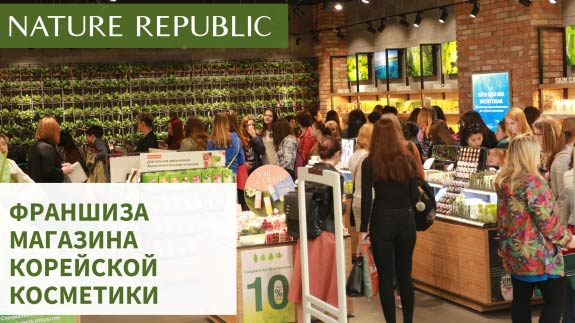 франшиза Nature Republic