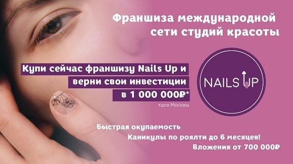 франшиза Nails Up