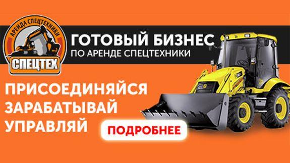 Ѕизнес на аренде спецтехники отзывы спецтехника сотрудничество в нижнем новгороде