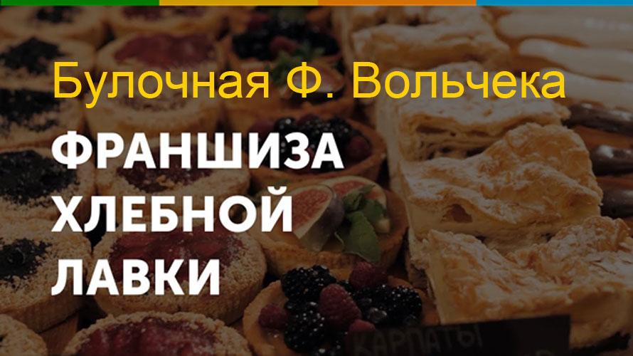 Франшиза Булочная Ф. Вольчека - сеть пекарен, хлебных лавок | Цена, условия и отзывы