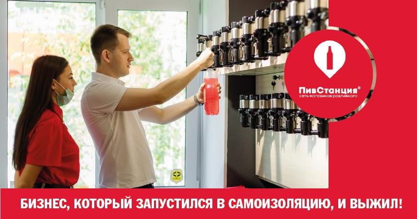 ПивСтанция франшиза магазина разливных напитков у дома