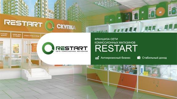 франшиза Restart