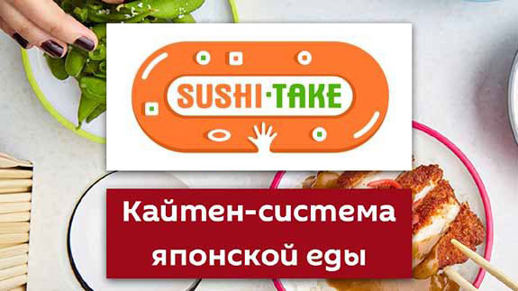 франшиза Sushi Take