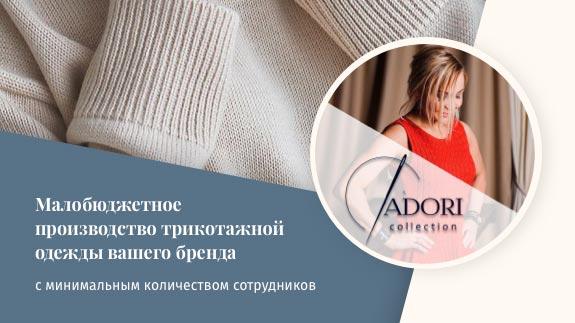 франшиза ADORI сollection