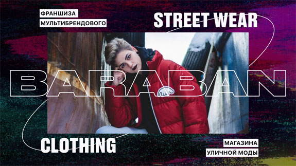 франшиза BARABAN CLOTHING