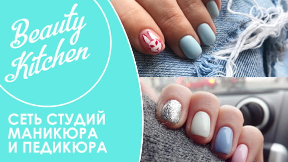 франшиза BEAUTY KITCHEN