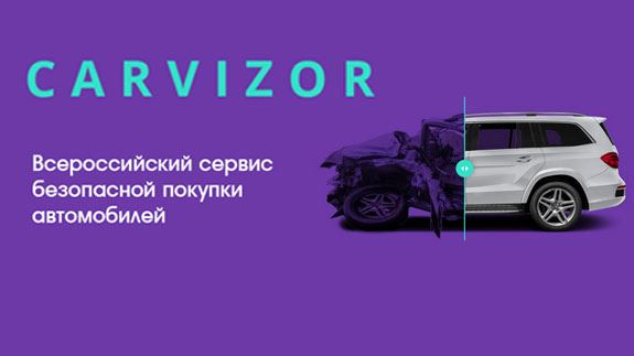 франшиза Carvizor