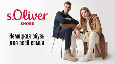 франшиза s.Oliver shoes