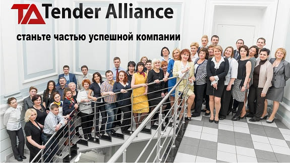 франшиза Tender Alliance