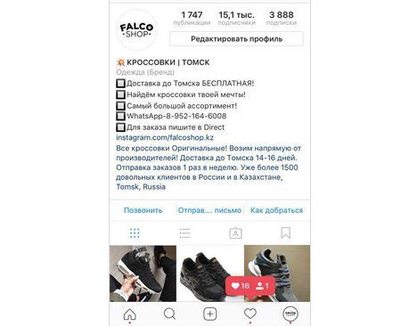 интернет магазин кроссовок инстаграм