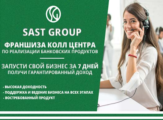 франшиза колл-центра SAST GROUP