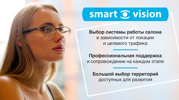 франшиза Smart Vision
