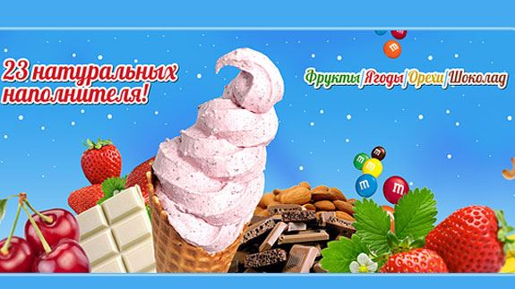 франшиза NiceCream