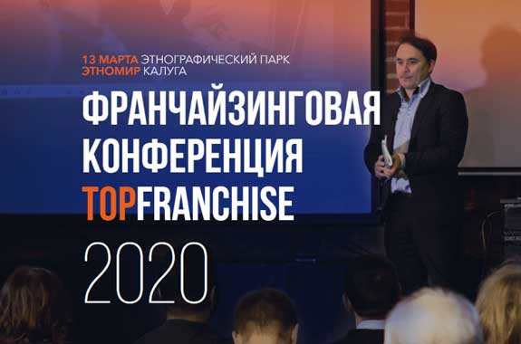 Конференция TopFranchise в парке Этномир