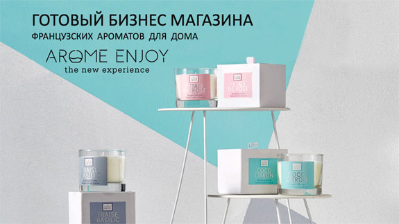 франшиза Arome Enjoy