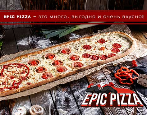 франшиза EPIC PIZZA условия и стоимость