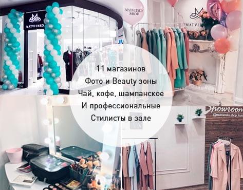 60d4d784e92 Франшиза магазина MATVIENKO - франчайзинг предложение