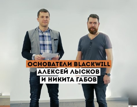 Купить франшизу BlackWill