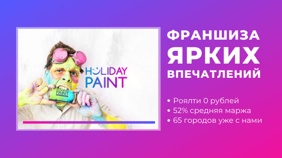 франшиза HOLIDAY PAINT