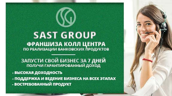 франшиза Sast group