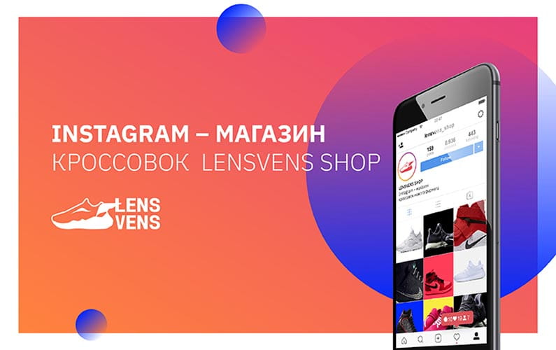 e1b9bb32a9c Франшиза инстаграм-магазина LensVens Shop - франчайзинг предложение ...