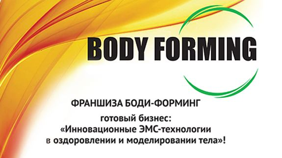 франшиза BODY FORMING