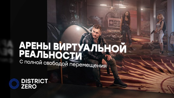 франшиза District Zero