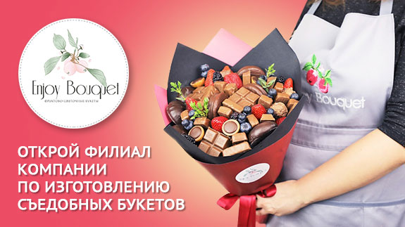 франшиза Enjoy Bouquet