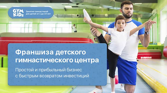 франшиза GYMKIDs