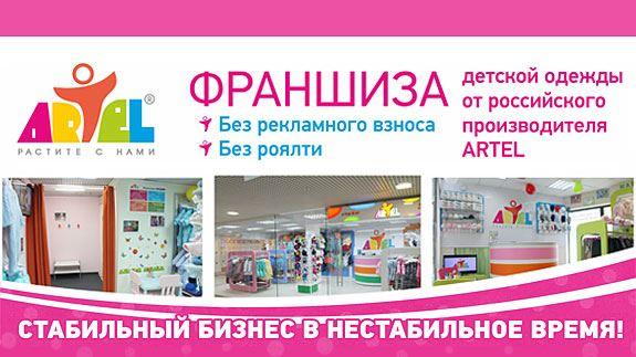франшиза детских товаров и игрушек