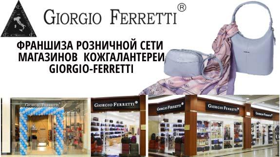 465899f36c6e Франшизы одежды - купить франшизу магазина женской, мужской одежды в ...