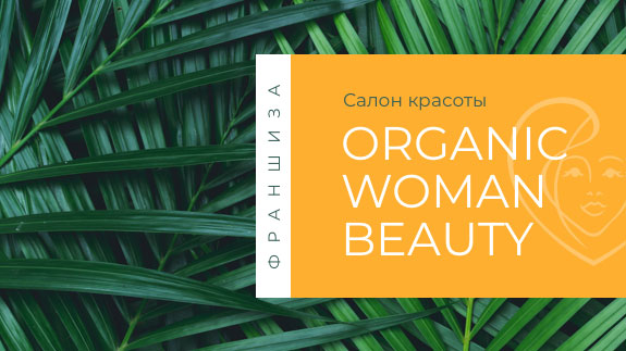 франшиза Organic Woman Beauty