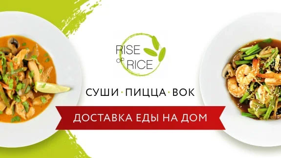 франшиза Rise of Rice