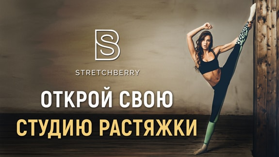 франшиза StretchBerry