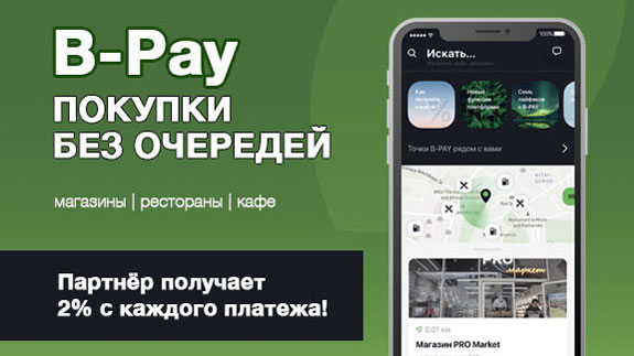франшиза B-Pay