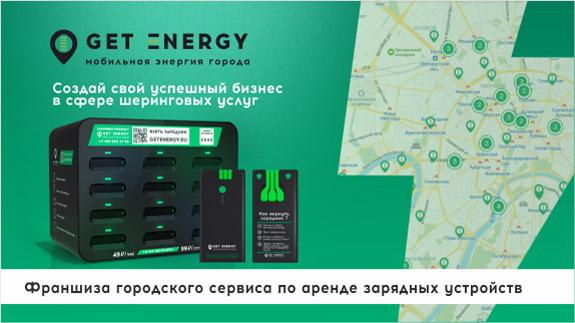 франшиза Get Energy