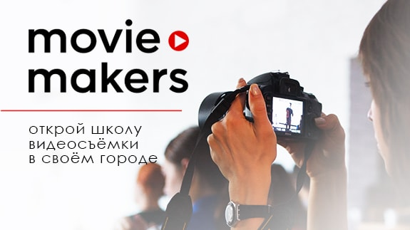 франшиза MovieMakers