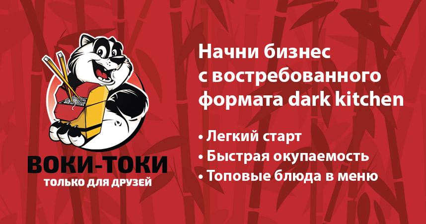свой бизнес по франшизе кафе ВОКИ-ТОКИ