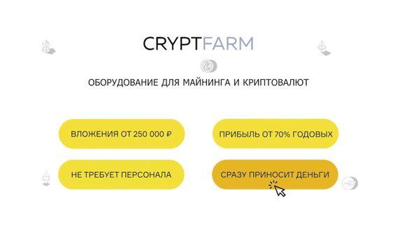 франшиза CRYPTFARM