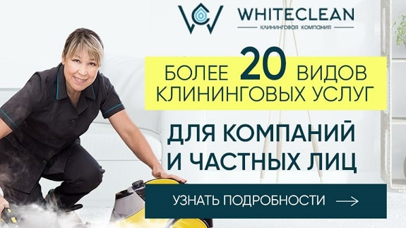 франшиза WHITE CLEAN