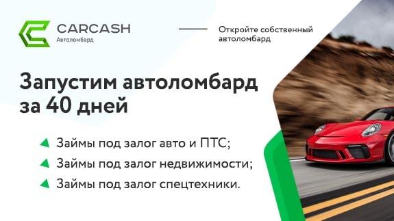 65fc82984124 Франшизы ломбардов - купить в Москве и России   Каталог, стоимость ...