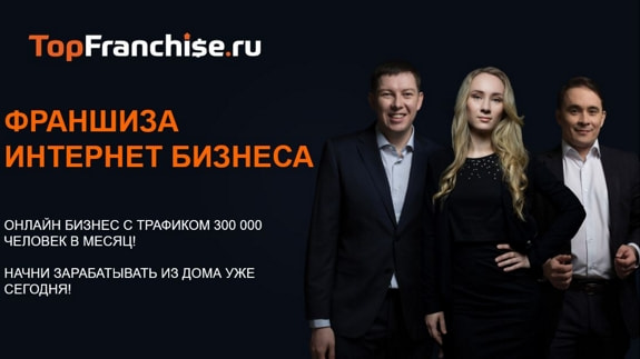 франшиза TopFranchise