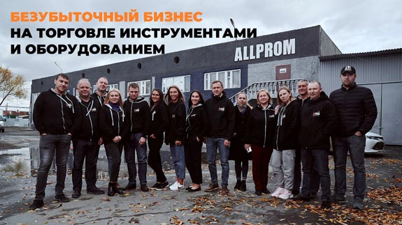 франшиза ALLPROM